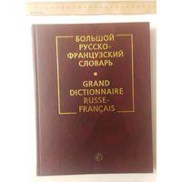 Большой русско-французский словарь (2005 г., более 200 тыс. слов)