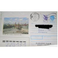 Хмк Россия СССР 1992 почта