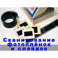 Сканирование, оцифровка фотоплёнок, слайдов, фотографий