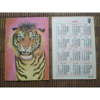 Карманный календарик . Тигр. 1986 год