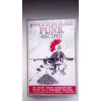Аудиокассета Панк - Обстрел (с большим буклетом)