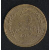 СССР 5 копеек 1955 г. Не плохие!!!