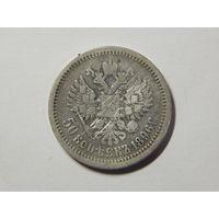 Россия 50 копеек 1896г