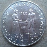 Австрия, 1960, 25 шилингов, 40 лет плебиститу в Коринтии