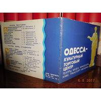 Схема-раскладушка Одесса