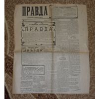 "Газета ""Правда"" 1912г. (копия)"