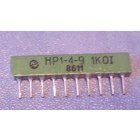 Резисторная сборка НР1-4-9  1кОм
