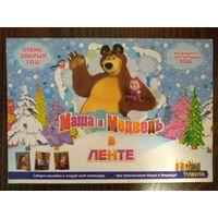 """Пустой альбом-календарь и полный набор наклеек """"Маша и медведь. Очень добрый год!"""""""