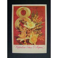 """Коллекционная почтовая открытка """"Поздравляю с Днём 8 Марта (авиа)"""" ЧИСТАЯ!!!"""