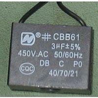 Конденсатор пусковой СВВ61 3 мкф