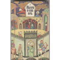 Тысяча и одна ночь. Избранные сказки.  Художественная литература. 1977. 352 стр.
