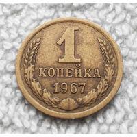 1 копейка 1967 года СССР #05