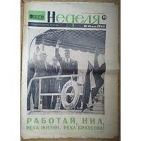 """Газета """"Неделя"""" 10-16 мая 1964 г. Визит Хрущева на Ближний Восток."""