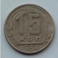 СССР 15 копеек. 1954
