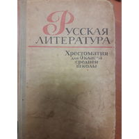 Русская литература.  Хрестоматия для 9 класса.  1969 год!  Обмен книг на фарфор!!!