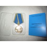 Медаль За верность Авиации