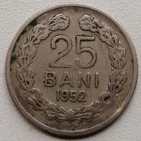Румыния 25 бани 1952 2