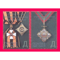 Приднестровье ПМР 2019, (625) Ордена и Награды. Орден Республики. Орден Святого Георгия, 2 марки**