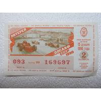 Лотерейный билет ДОСААФ СССР,15.12.1990,2 выпуск