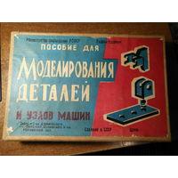 Учебное пособие для моделирования деталей машин 1974 год СССР