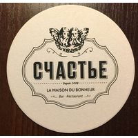 """Подставка под пиво """"Счастье"""" /Россия/"""