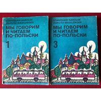 Мы говорим и читаем по-польски (цена за 2 книги!)