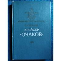 Р.М. Мельников Крейсер Очаков // Серия: Замечательные корабли