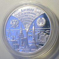 Беларусь, 20 рублей 1997 года, Договор об образовании сообщества России и Беларуси, Ag 900