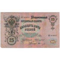 25 рублей 1909 г. Коншин Овчинников  БЕ 919646