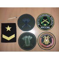 Лот российских военных шевронов