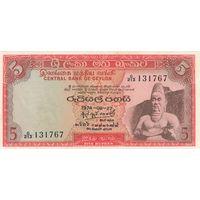 Цейлон 5 рупий 1974 (UNC)