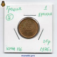 1 драхма Греция 1976 года (#5)