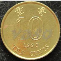 1247:  10 центов 1998 Гонконг