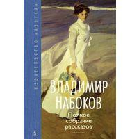 Полное собрание рассказов Набоков, элект. книга