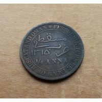 Маскат и Оман (брит. протекторат), 1/4 анна 1898 г.
