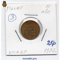 10 аво Макао 1982 года (#3)