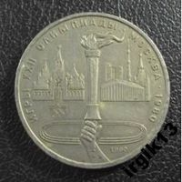 1 рубль 1980 года Факел