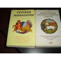 Русская мифология и энциклопедия сверхъестественных существ