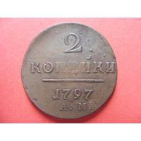 2 копейки 1797 АМ медь