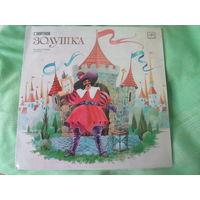 Золушка Портнов Г Музыкальная сказка 1987
