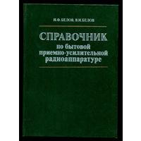Справочник по бытовой приемно-усилительной аппаратуре.  Переносные и автомобильные радиоприемники и кассетные магнитолы 1977 - 1981