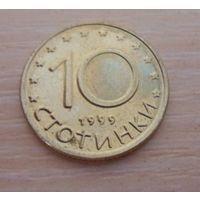 10 стотинки Болгария 1999 г.в. - из коллекции