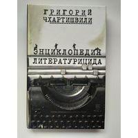 Григорий Чхартишвили. Писатель и самоубийство. Энциклопедия литературицида