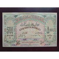Азербайджан 500 рублей 1920 Плотная бумага