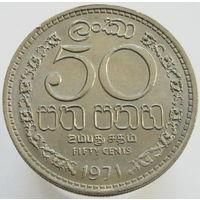 Цейлон 50 центов 1971 (325) распродажа коллекции
