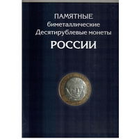 Альбом Памятные биметаллические 10-рублевые монеты России на 126 монет