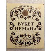 094 Этикетка от спиртного БССР СССР Гродно
