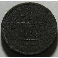 2 копейки 1858 года ЕМ