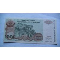 Республика Сербская Краина 500 000 динаров 1993г.  UNCг . распродажа