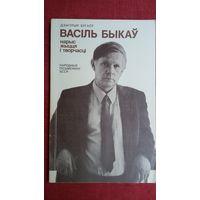 Дзмітрый Бугаёў - Васіль Быкаў (аўтограф). Нарыс жыцця і творчасці